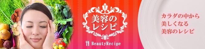 美容のレシピ