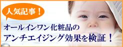 オールインワン化粧品のアンチエイジング効果を検証!